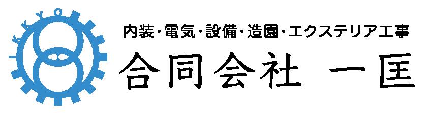 合同会社一匡
